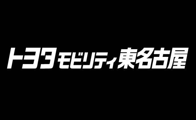 トヨタモビリティ東名古屋