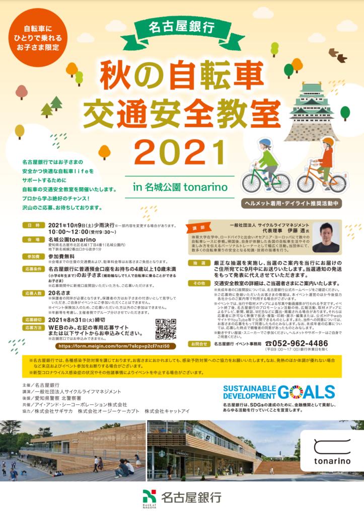 【名古屋銀行】秋の自転車交通安全教室 2021